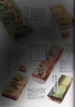 婦人画報「食べて学んでお寿司上手になる」