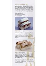 京都 「絶品の鯖寿司と京寿司」