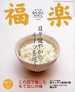 福井を楽しむおとなの季刊誌 福楽