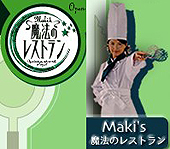 水野真紀のmaki's魔法のレストラン「全国お取り寄せ寿司」