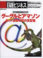 日経ビジネス「特集グーグルとアマゾン ネット消費の真の支配者」