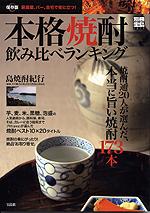 別冊宝島 本格焼酎ランキング 焼酎の肴にぴったり!絶品「お取り寄せ」
