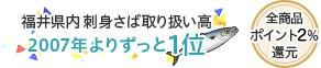 福井県内刺身さば取り扱い高2007年よりずっと1位