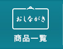 おしながき(商品一覧)