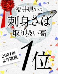 福井県での刺身さば取り扱い高1位