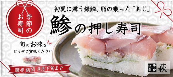 生さば寿司、懐石料理店の押し寿司、鯵寿司