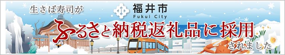 生さば寿司が福井市のふるさと納税返礼品に採用されました