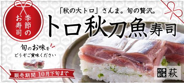 生さば寿司、懐石料理店の押し寿司、さんま寿司