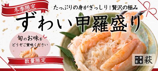 生さば寿司、懐石料理店の押し寿司、ずわいがに身出し甲羅盛り