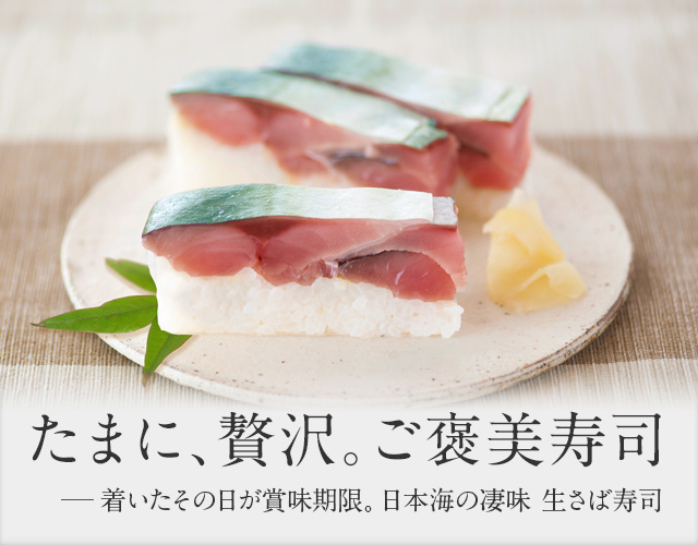 生さば寿司、懐石料理店の押し寿司