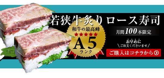 若狭牛炙りロース寿司