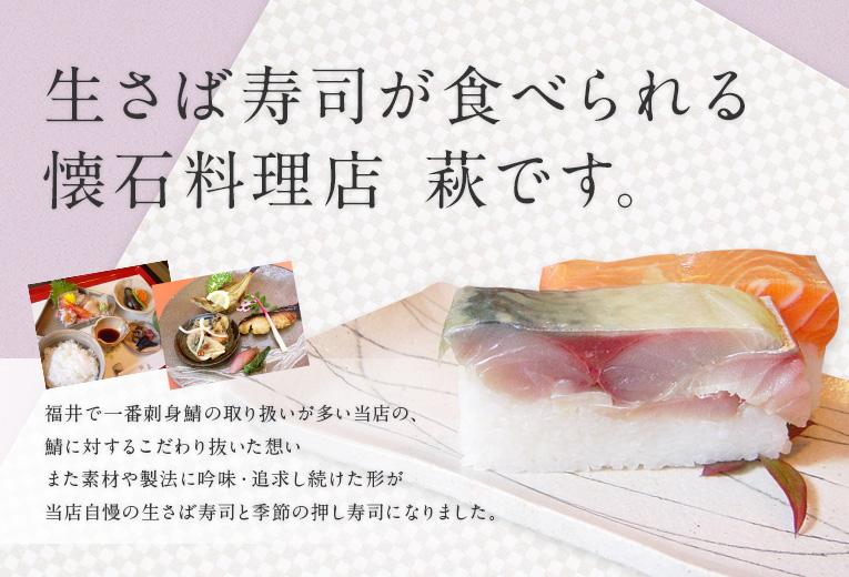 生さば寿司が食べられる懐石料理店 萩です。