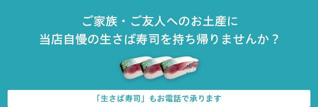 ご家族・ご友人へのお土産に当店自慢の生さば寿司を持ち帰りませんか?